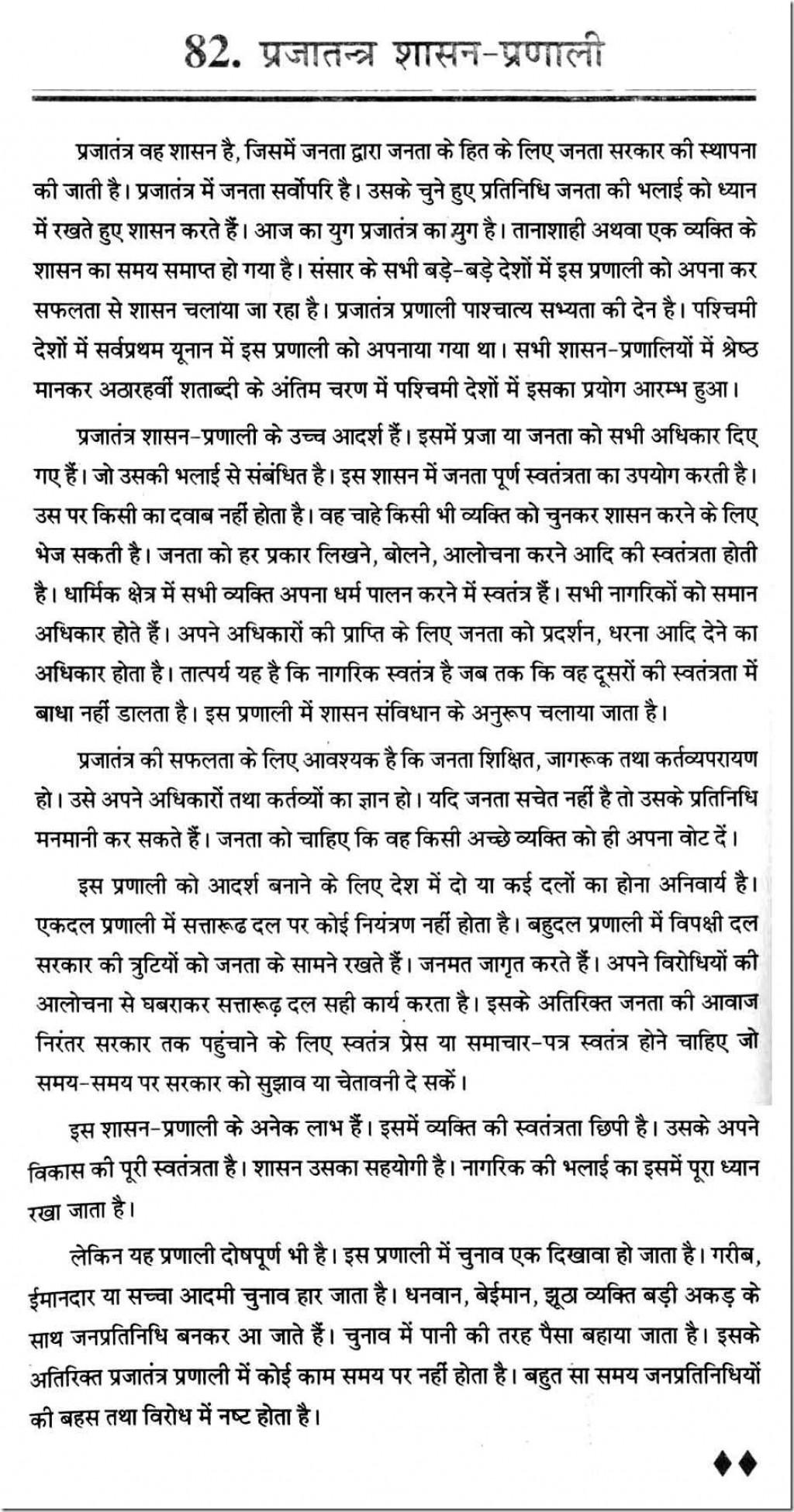 011 Essay Importance Democracy Thumb Of Voting Pdf In Kannada The Essays English Tamil Rights India Hindi On Punjabi Persuasive Unforgettable Marathi Large