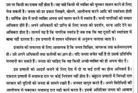 011 Essay Importance Democracy Thumb Of Voting Pdf In Kannada The Essays English Tamil Rights India Hindi On Punjabi Persuasive Unforgettable Marathi