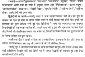 011 Essay On Swadesh Prem In Hindi 100017 Thumb Wonderful Pdf With Headings Desh