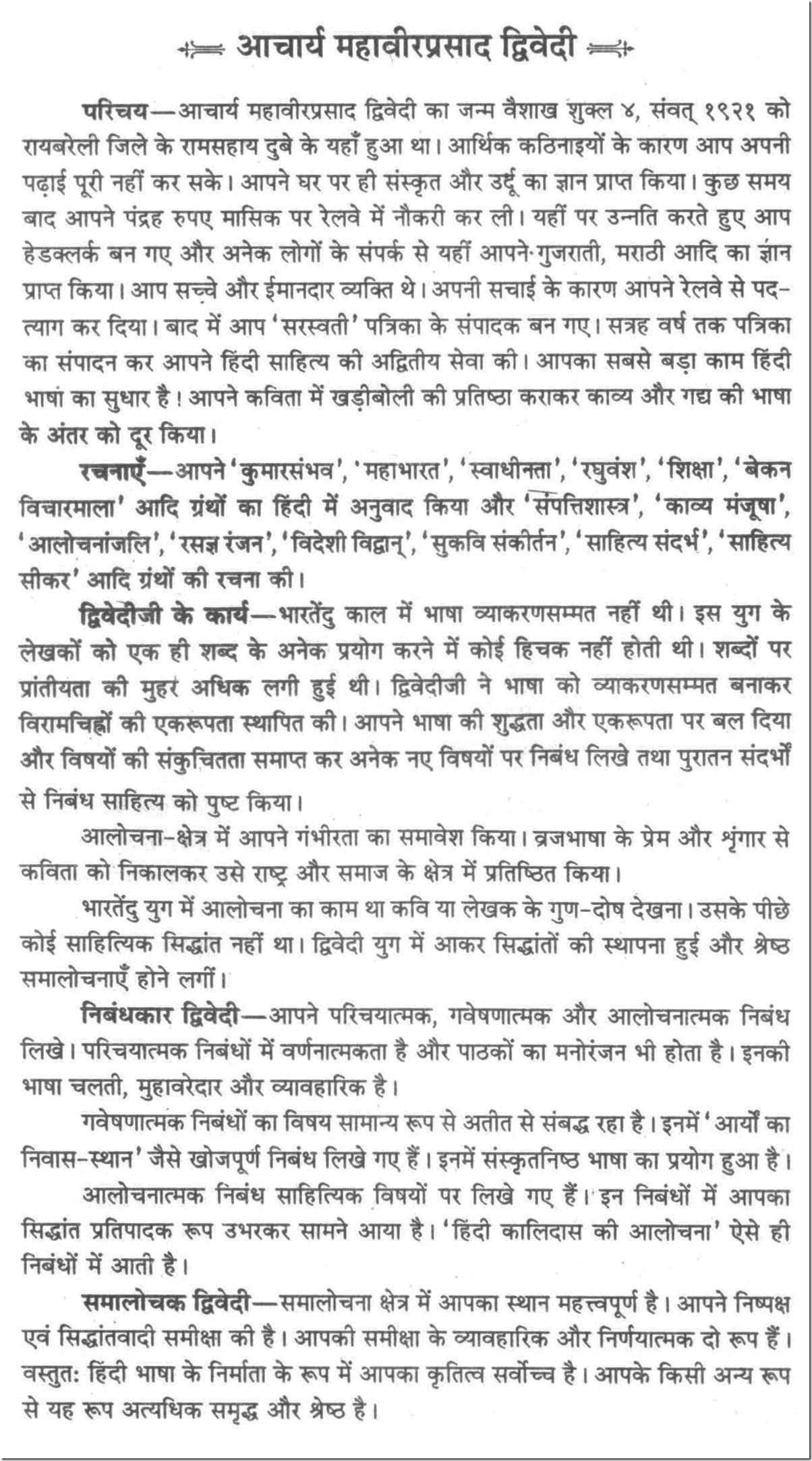 swadesh prem nibandh hindi mein