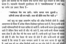 011 Marathi Essay On Rain Formidable If Does Not Fall Picnic In Rainy Season For Class 10 320