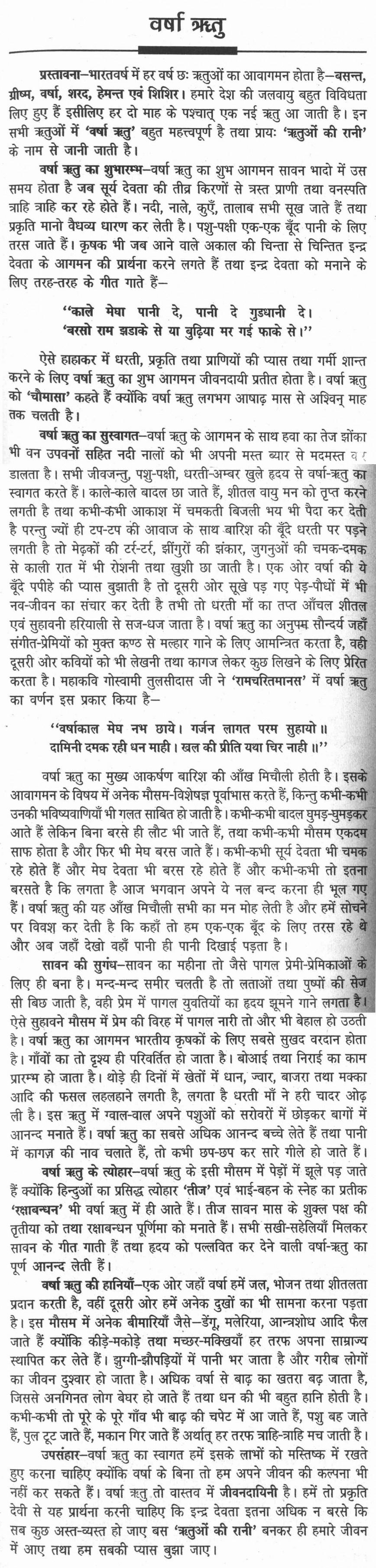 011 Marathi Essay On Rain Formidable If Does Not Fall Picnic In Rainy Season For Class 10 868
