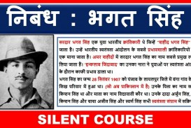 011 Maxresdefault Essay Example On Bhagat Singh In Unique Marathi Short 100 Words
