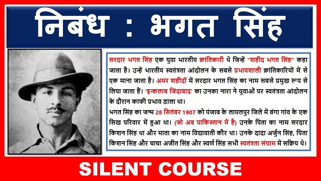 011 Maxresdefault Essay Example On Bhagat Singh In Unique Marathi Short 100 Words Full