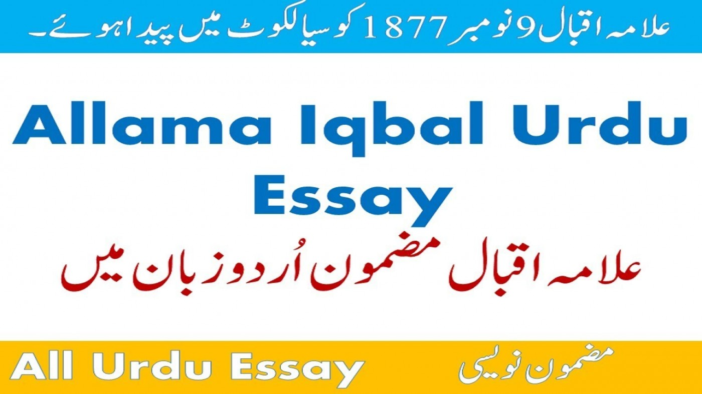 011 Maxresdefault Essay Example Urdu Allama Dreaded Iqbal On In For Class 10 With Poetry Ka Shaheen Headings And 1400