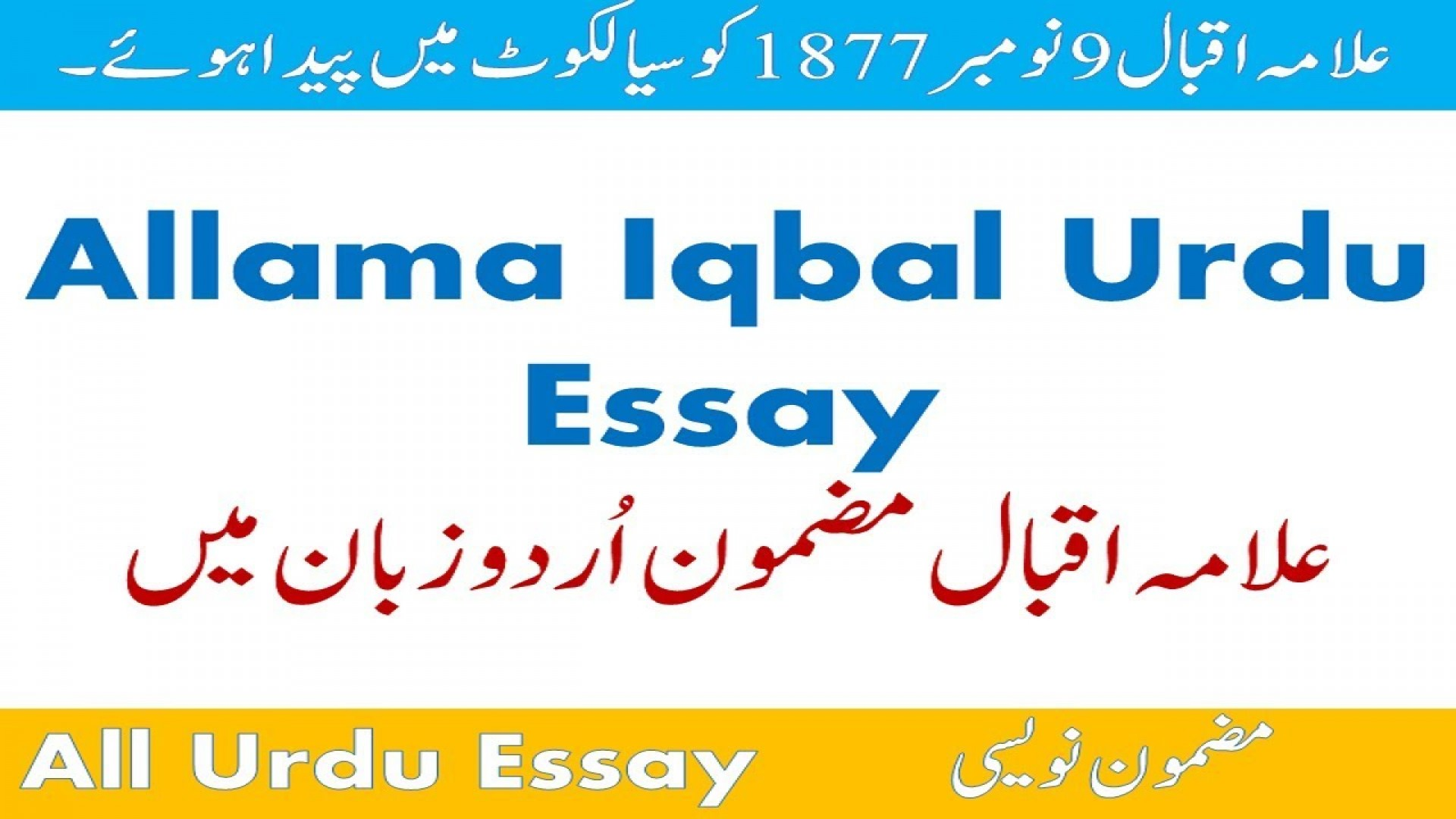 011 Maxresdefault Essay Example Urdu Allama Dreaded Iqbal On In For Class 10 With Poetry Ka Shaheen Headings And 1920