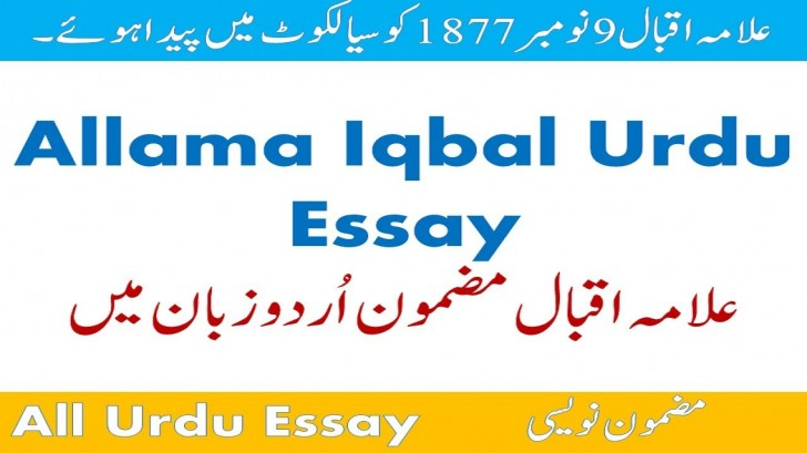 011 Maxresdefault Essay Example Urdu Allama Dreaded Iqbal On In For Class 10 With Poetry Ka Shaheen Headings And 728