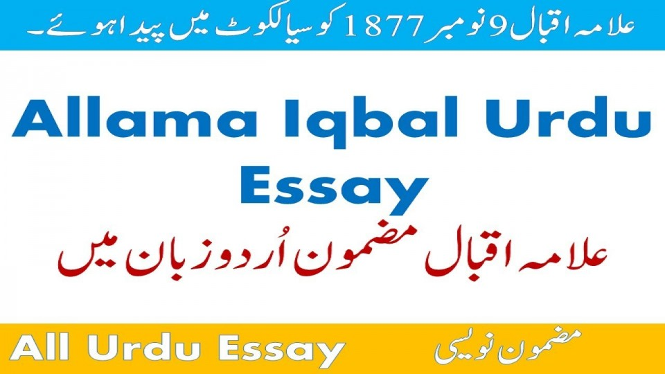 011 Maxresdefault Essay Example Urdu Allama Dreaded Iqbal On In For Class 10 With Poetry Ka Shaheen Headings And 960