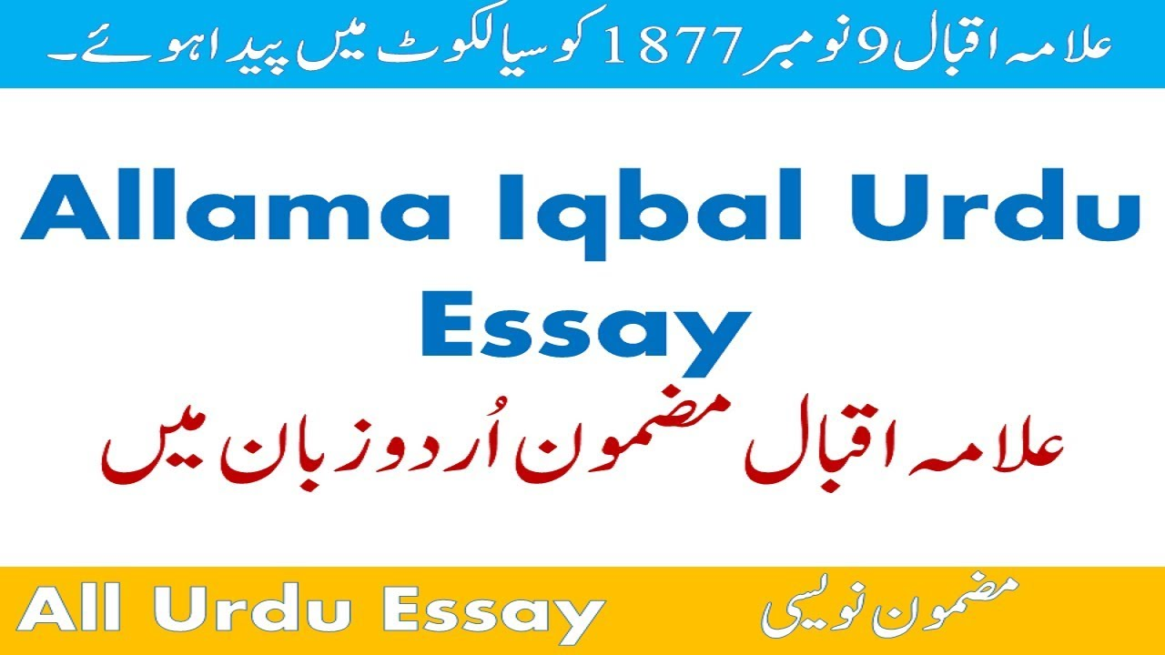 011 Maxresdefault Essay Example Urdu Allama Dreaded Iqbal On In For Class 10 With Poetry Ka Shaheen Headings And