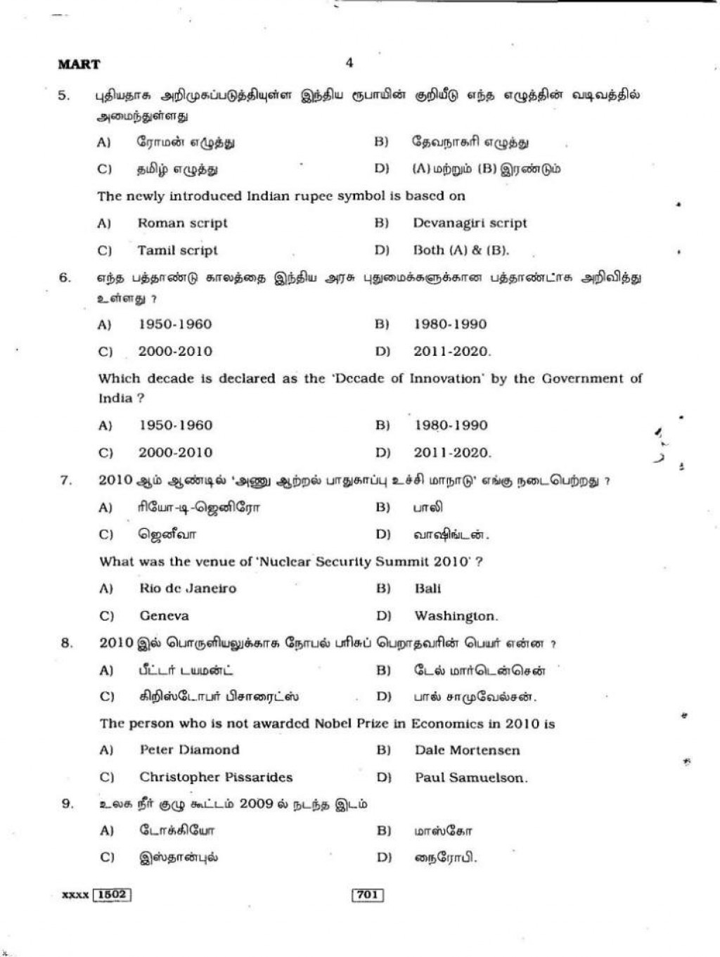 011 Previous Year Tnpsc Group Ii Question Papers With Answers In Pdf Format Essay Example Answering Unforgettable Questions Apa Multiple Large