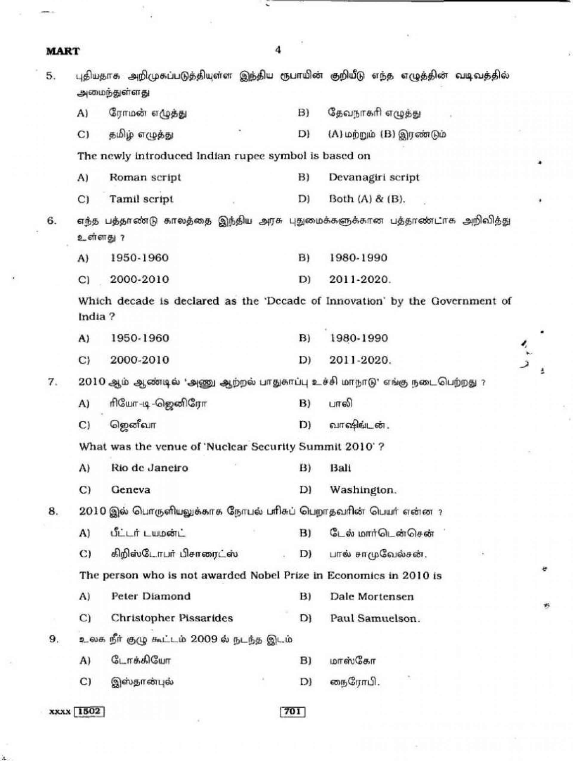 011 Previous Year Tnpsc Group Ii Question Papers With Answers In Pdf Format Essay Example Answering Unforgettable Questions Apa Multiple 1920