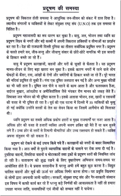 011 Water Pollution Essay Hh0047 Thumb Incredible In Marathi Pdf Hindi Wikipedia Odia