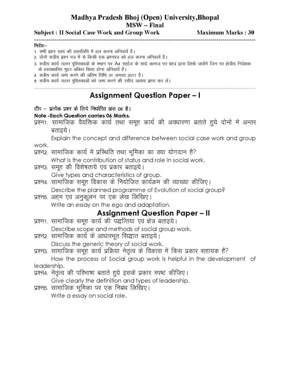 012 Bhoj University Bhopal Msw Essay Example Dreaded Definition Examples Love Beauty Full