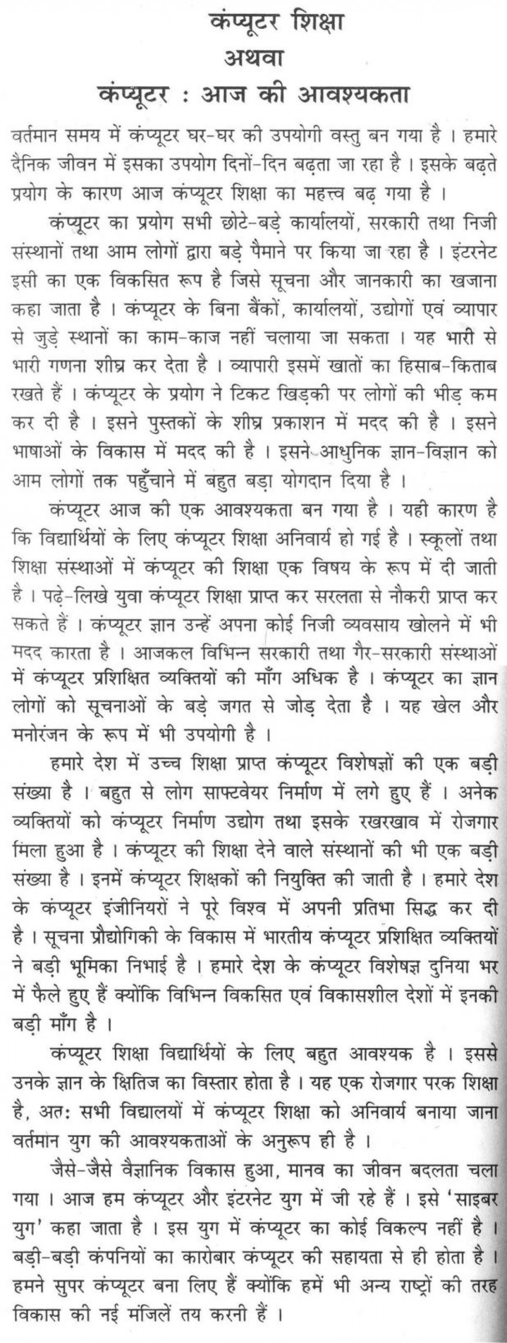 012 Essay Computer Technology Thumb Argumentative On Good Or In Hindi Education Boon Short Topics Latest Urdu Science And 618x1635 Fearsome Large