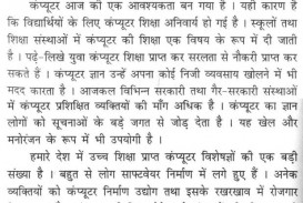 012 Essay Computer Technology Thumb Argumentative On Good Or In Hindi Education Boon Short Topics Latest Urdu Science And 618x1635 Fearsome