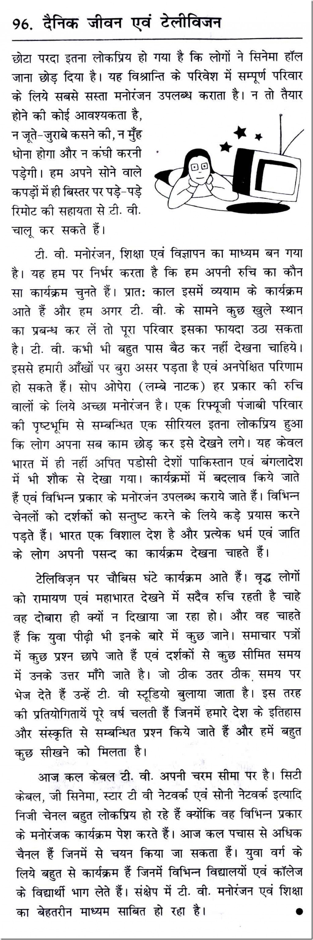 012 Essay Example 10098 Thumb Cleanliness In Sensational Hindi Is Godliness School Large