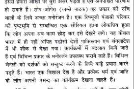 012 Essay Example 10098 Thumb Cleanliness In Sensational Hindi Is Godliness School