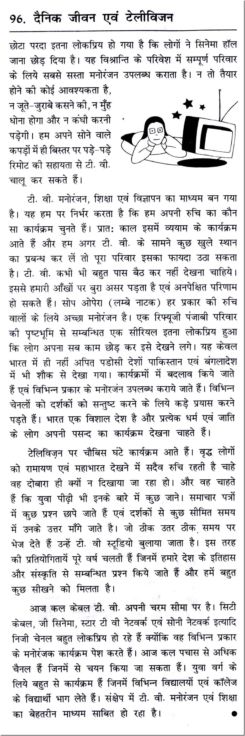 012 Essay Example 10098 Thumb Cleanliness In Sensational Hindi Is Godliness School Full