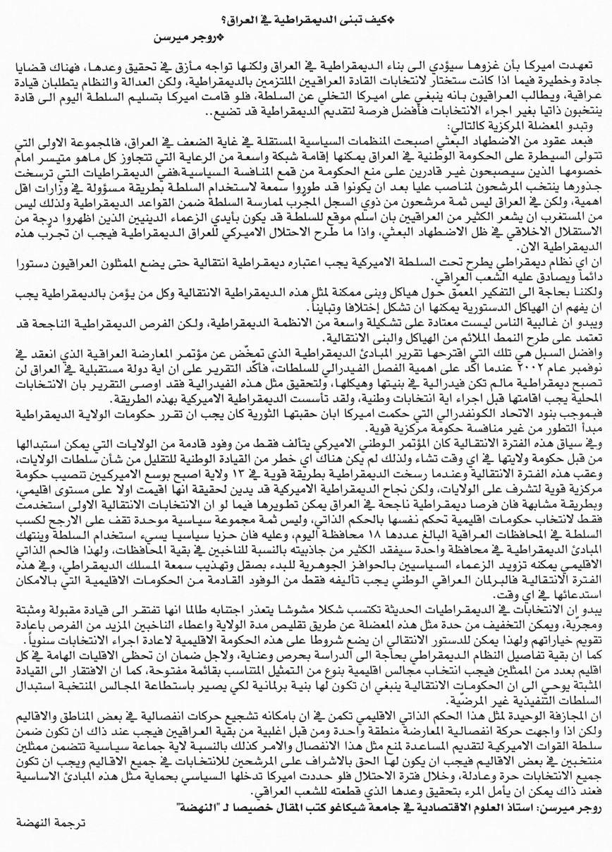 012 Essay Example Arabic Value Of Books For Unique Kids Full