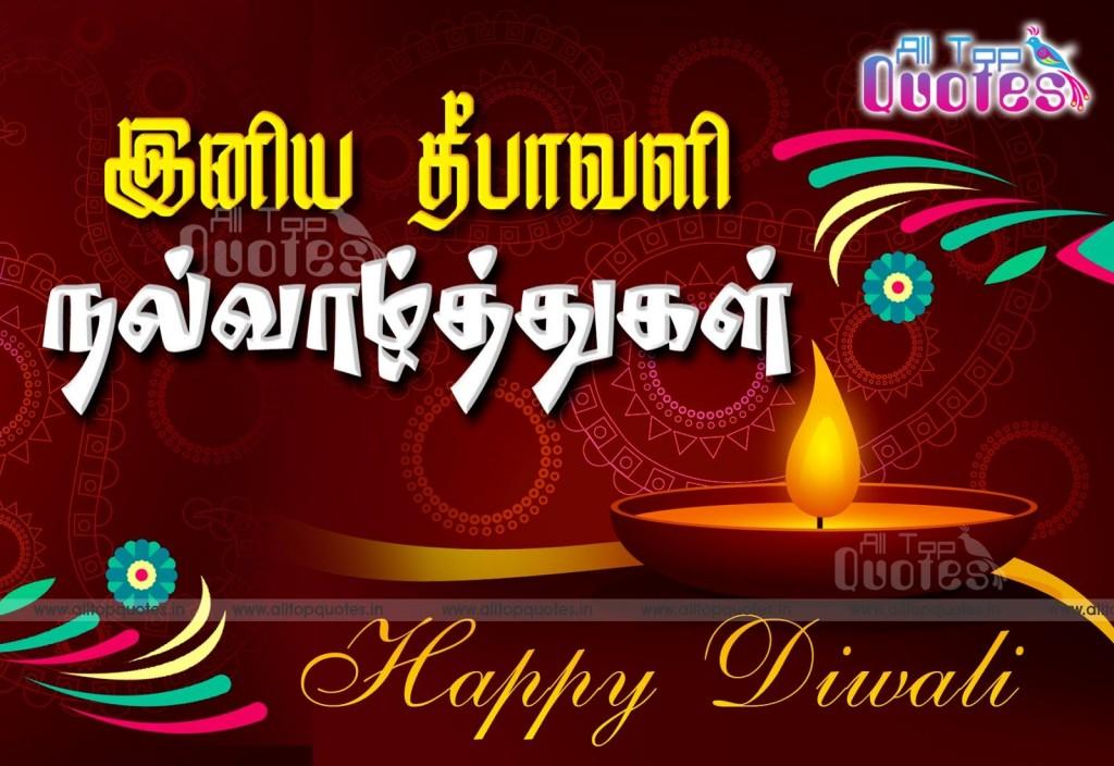 012 Essay Example Deepavali Festival In Unbelievable Tamil Christmas Language Diwali Large