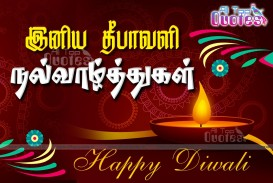 012 Essay Example Deepavali Festival In Unbelievable Tamil Christmas Language Diwali