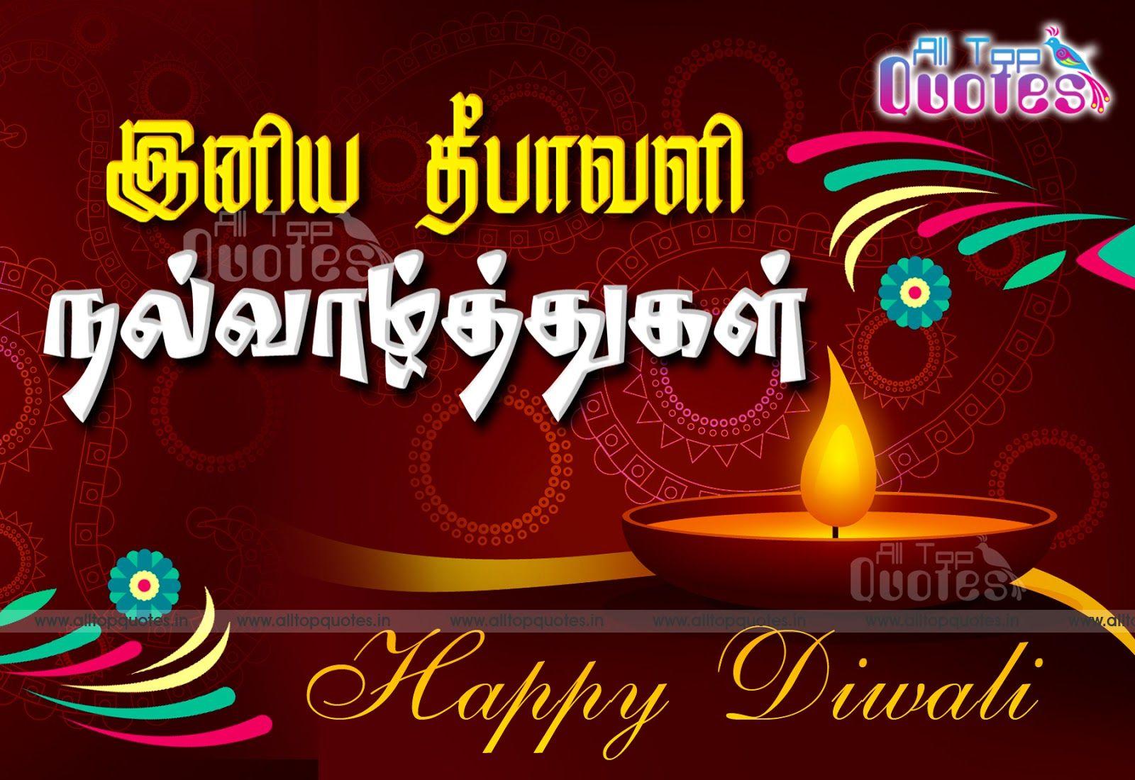 012 Essay Example Deepavali Festival In Unbelievable Tamil Christmas Language Diwali Full