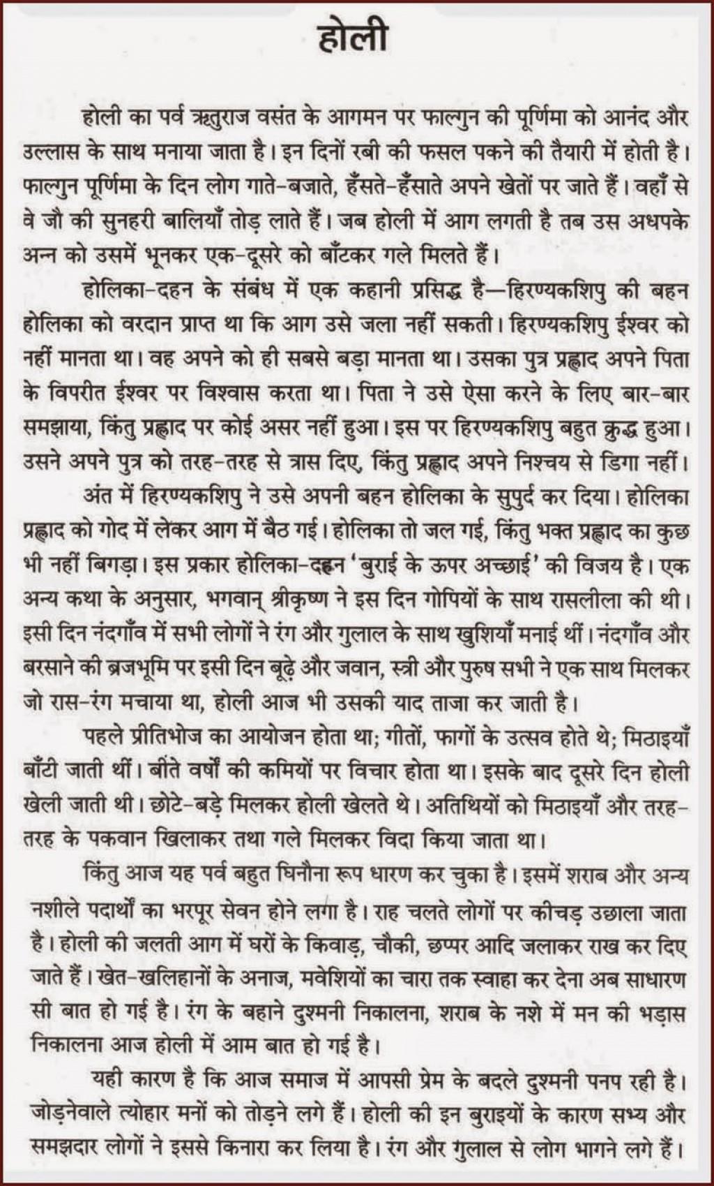 012 Essay Example Happy Holi Hindi Download Impressive On Holidays Are Necessary Evils In Gujarati Festival Punjabi Language Large