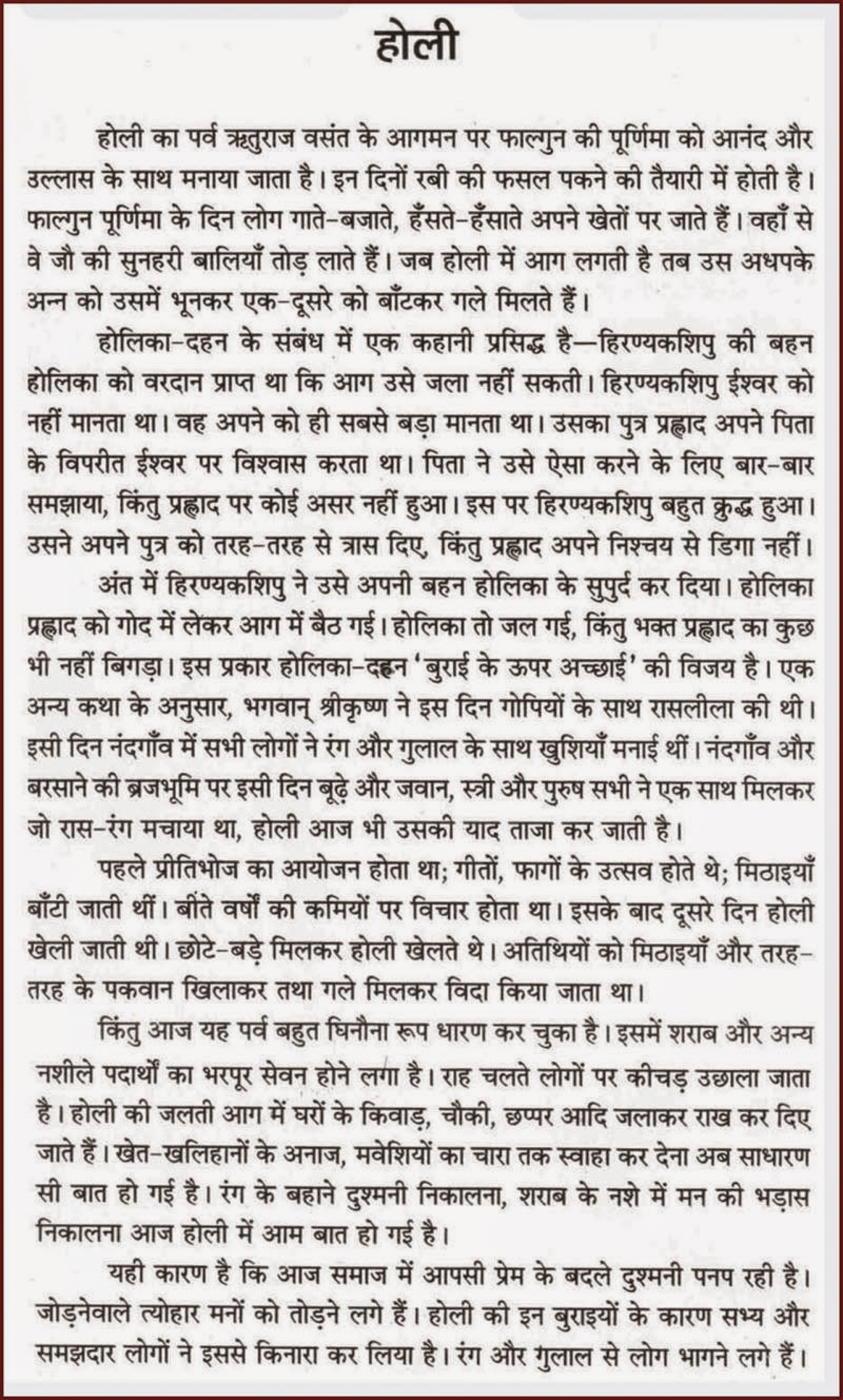 012 Essay Example Happy Holi Hindi Download Impressive On Holidays Are Necessary Evils In Gujarati Festival Punjabi Language 1920