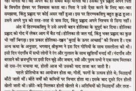 012 Essay Example Happy Holi Hindi Download Impressive On Holidays Are Necessary Evils In Gujarati Festival Punjabi Language