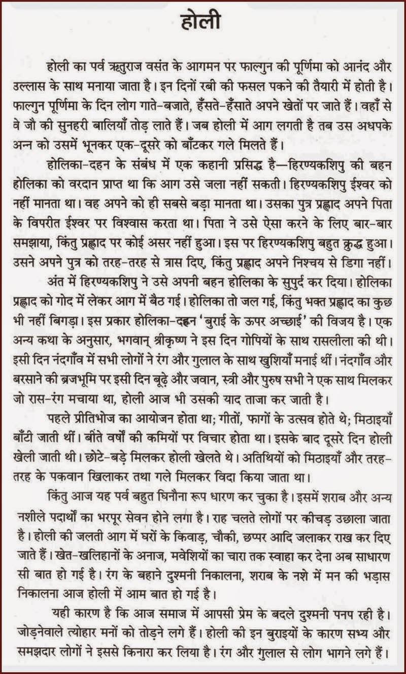 012 Essay Example Happy Holi Hindi Download Impressive On Holidays Are Necessary Evils In Gujarati Festival Punjabi Language Full