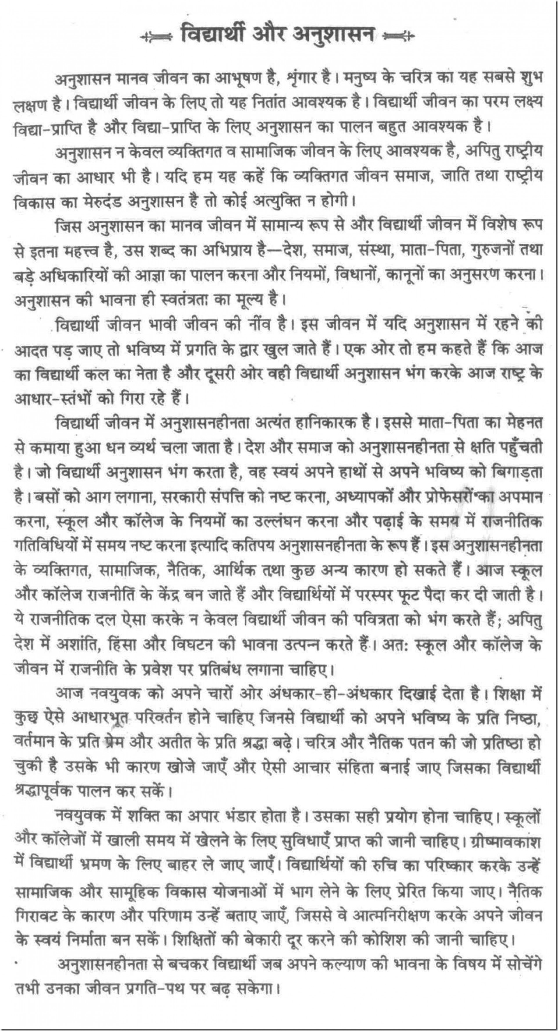 012 Essay Example On Punctuality And Discipline Write Short For School Students In At Home Hindi Easy Class Urdu Life English Our Stunning 1920