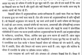 012 Essay Example On Punctuality And Discipline Write Short For School Students In At Home Hindi Easy Class Urdu Life English Our Stunning