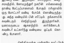 012 Essay On Teachers Day In India Example Tamil Essays About Independence Fascinating 320