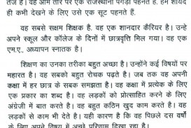 Essay Meaning In Hindi