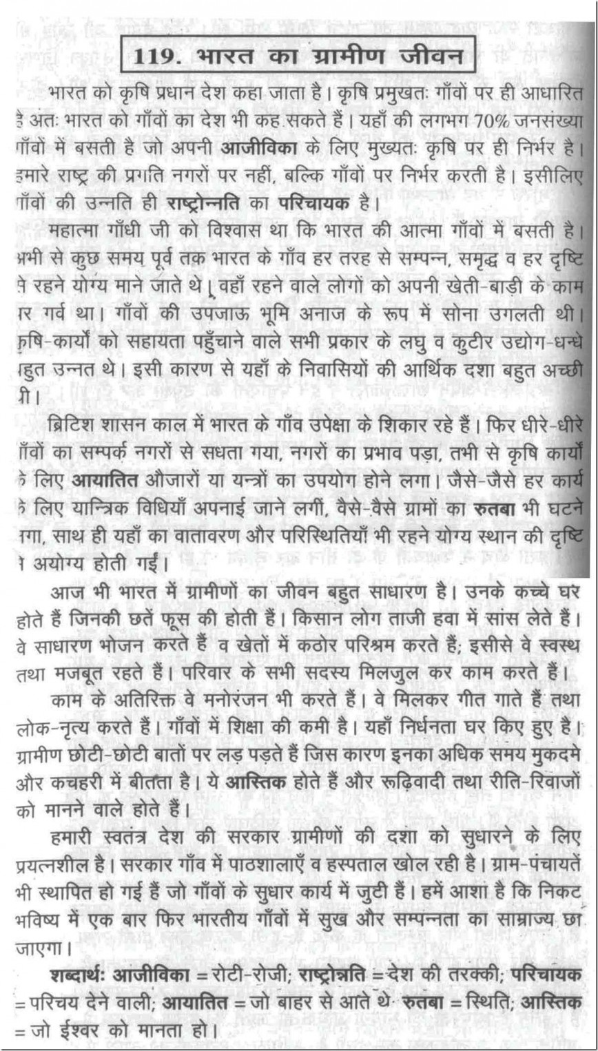 012 My Country Essay In Hindi Example 100119 Thumb Phenomenal Is Great For Class 8 Dream India