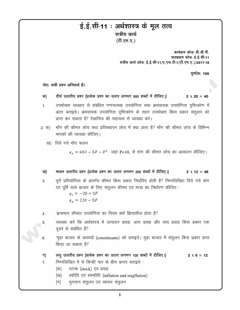 012 New Year Essay 11 Hindi Solved Assignment 2017 Q1 1fit8002c1035ssl1 Stirring Chinese Introduction Bengali In Malayalam Full