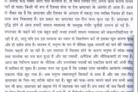 013 Corruption Is Curse Essay Example 10039 Thumb Unbelievable A In Hindi