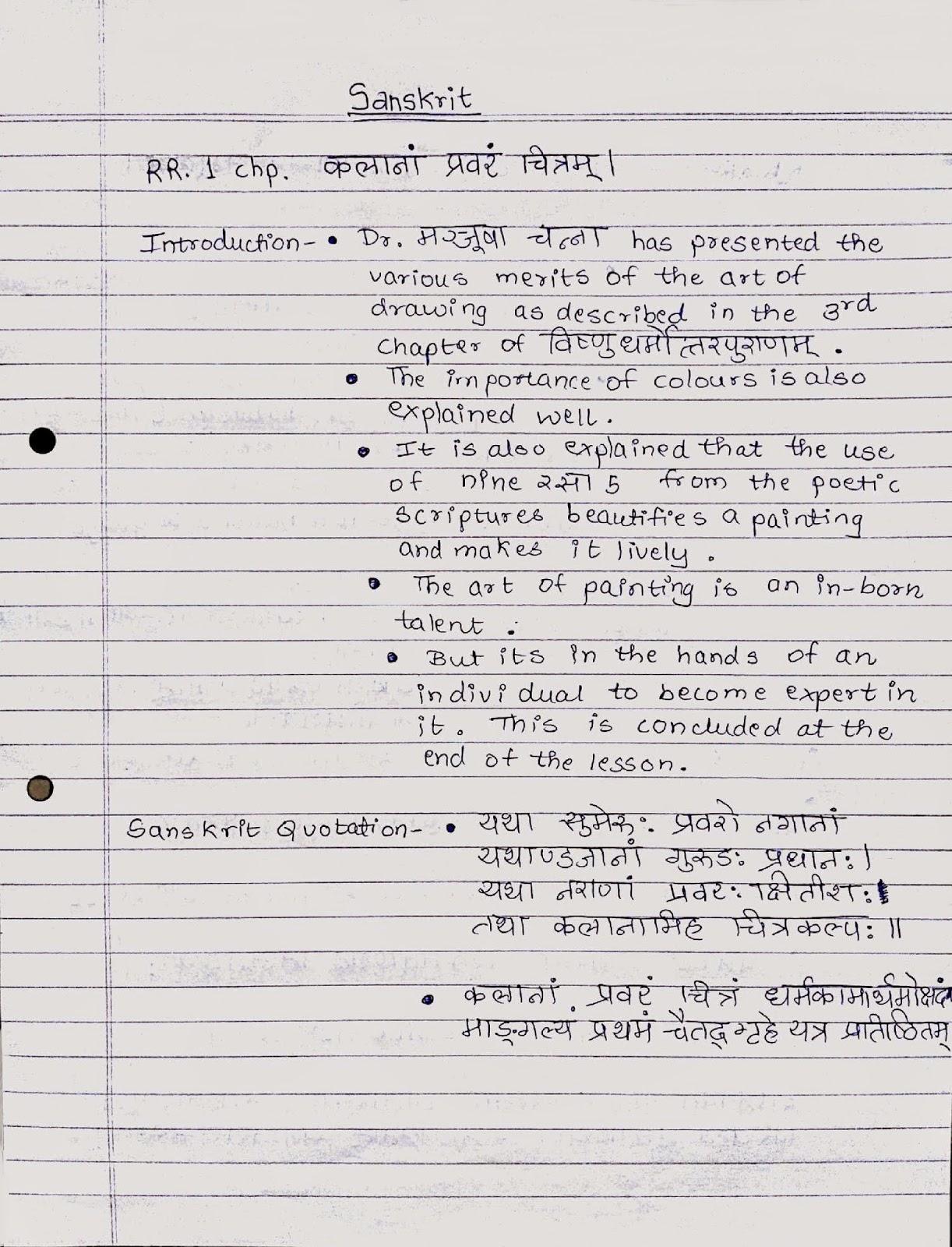013 Description Of Trees For Essays Essay Example Sanskrit Quotes Poemrr1 Page Striking Full