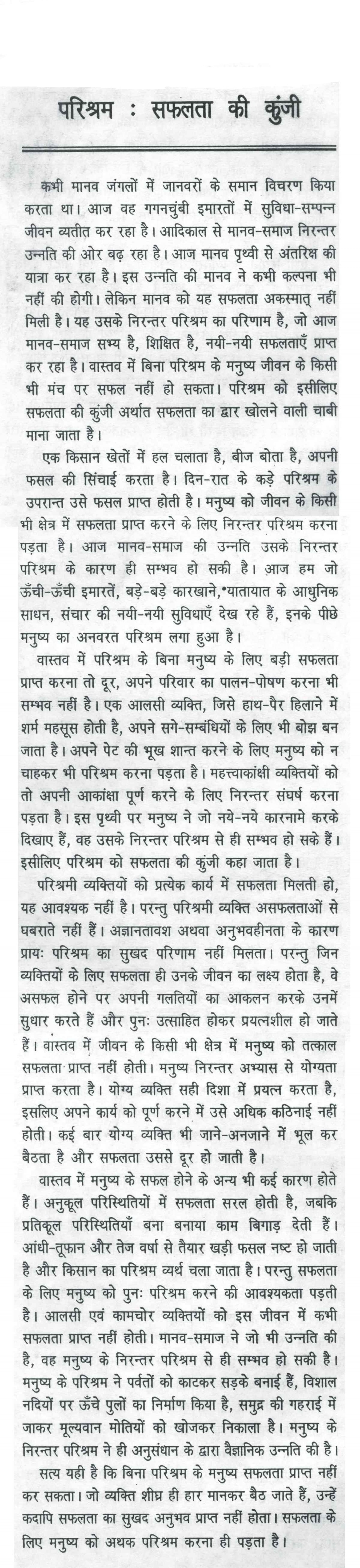 013 Essay Example 10045 Thumb Hard Wonderful Work Pdf Pays Off In Hindi Writing 1920