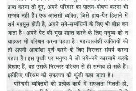 013 Essay Example 10045 Thumb Hard Wonderful Work In Urdu
