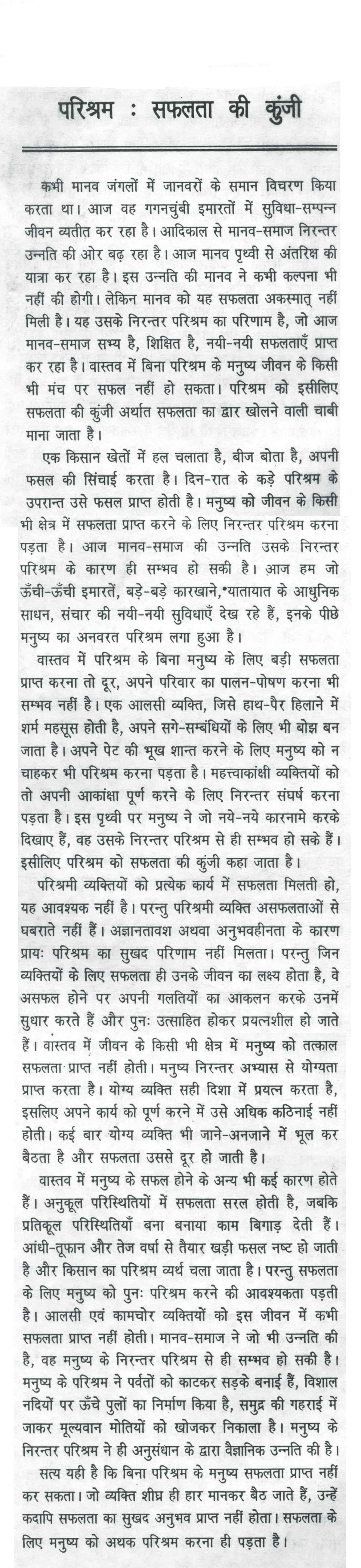 013 Essay Example 10045 Thumb Hard Wonderful Work Pdf Pays Off In Hindi Writing Full