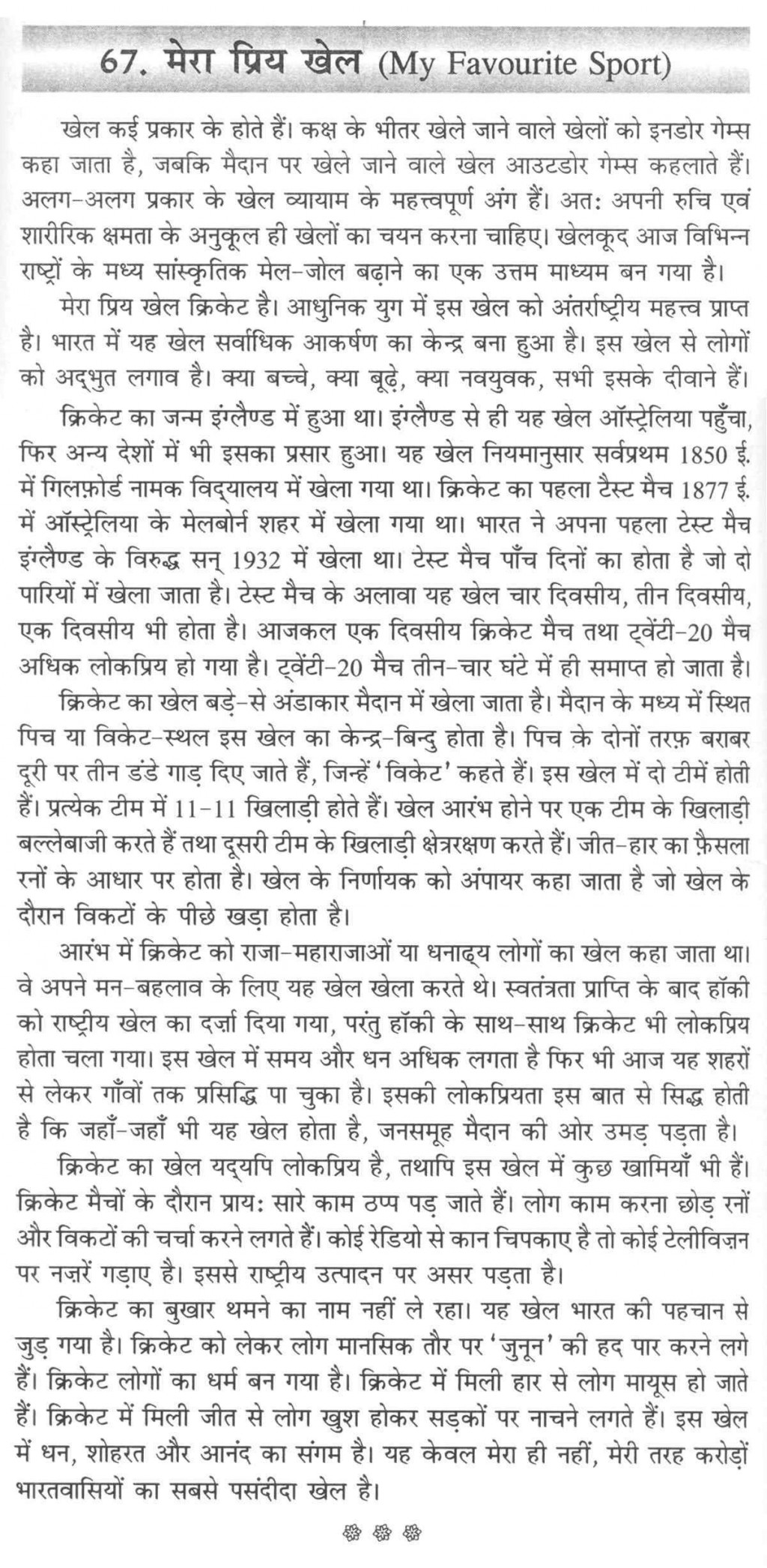 013 Essay Example Aa67 Thumb On Ipl In Impressive Hindi 2017 Cricket Match Large