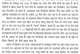 013 Essay Example Aa67 Thumb On Ipl In Impressive Hindi 2017 Cricket Match