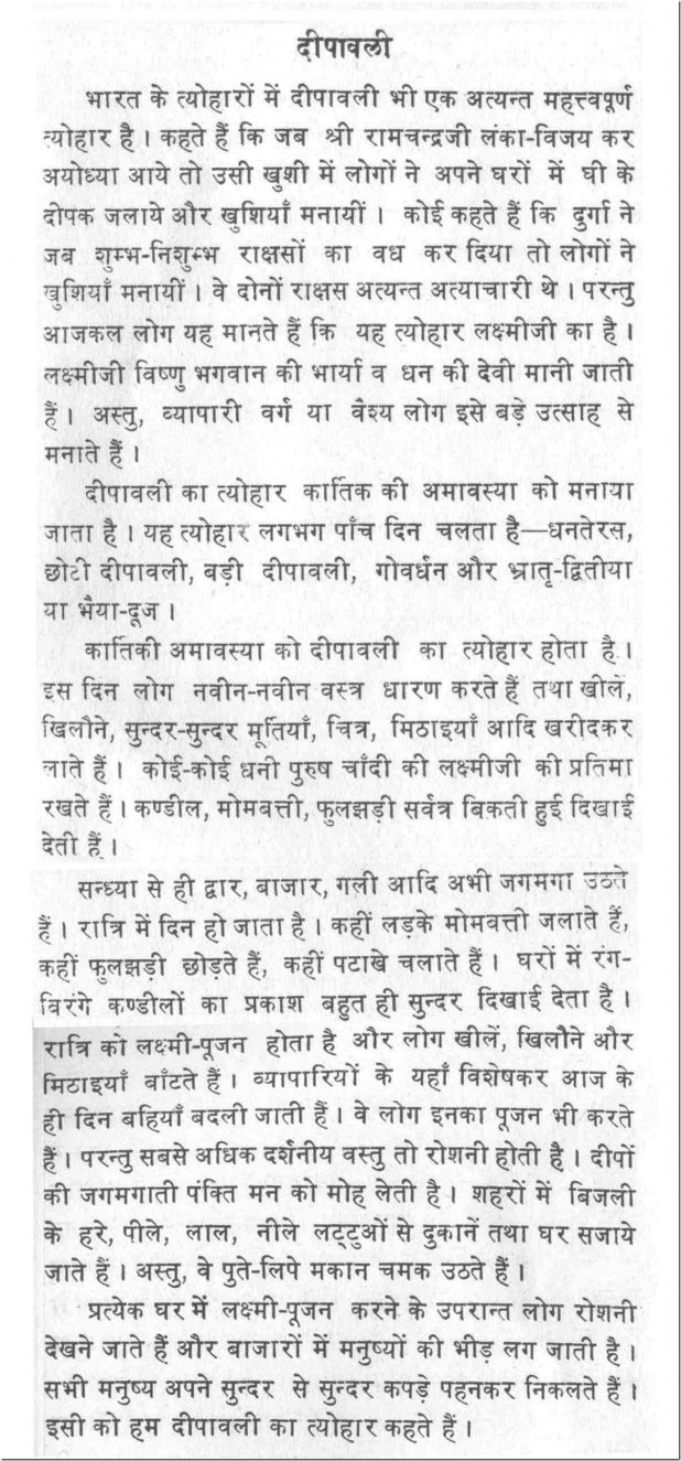 Diwali essay in sanskrit language