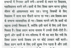 013 Essay Example Good Habits In Hindi 10043 Thumb Exceptional Healthy Eating Reading Is A Habit 320