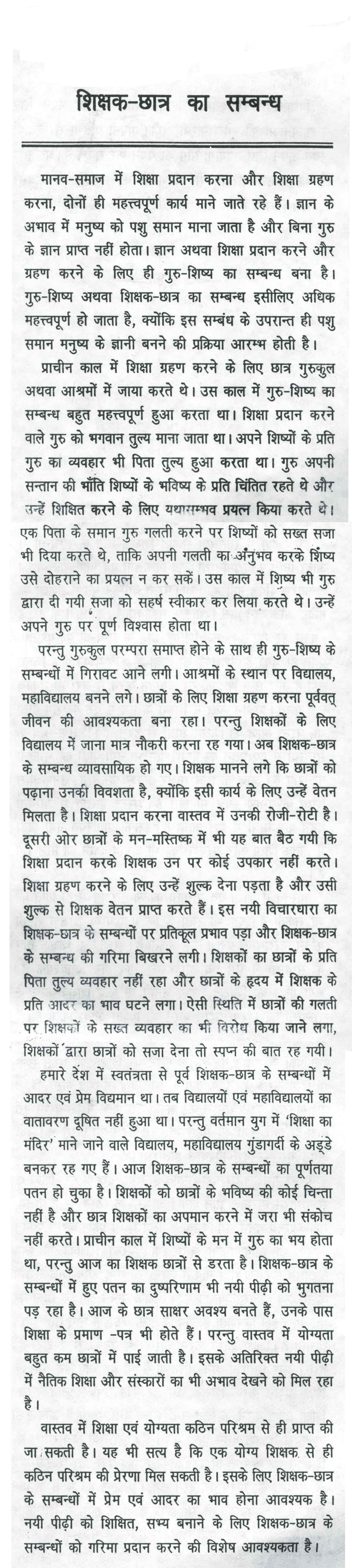 013 Essay Example Good Habits In Hindi 10043 Thumb Exceptional Healthy Eating Reading Is A Habit Full