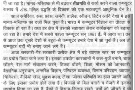 013 Essay Example On Computer Buying Sample Of Argumentative Buy Writing 100048 Fearsome Science In Hindi Urdu
