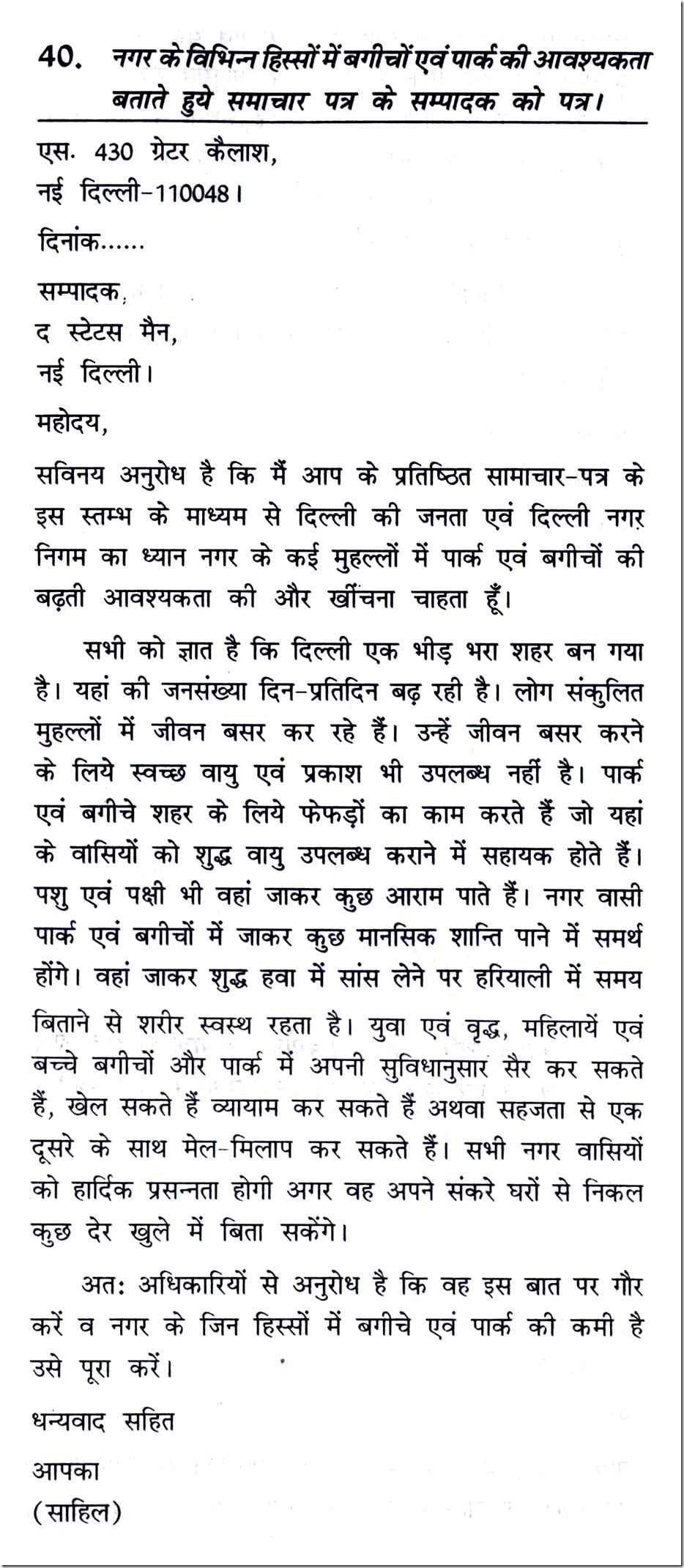 essay example rani lakshmi bai in hindi language  thumb   essay example rani lakshmi bai in hindi language  thumb