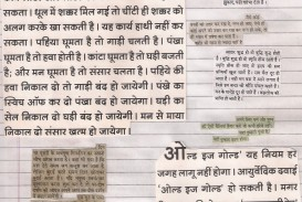 013 Essay Lokmanya Tilak Example Hindi Spiritual One Liners Quotes Short Stories Free Ebook Page Incredible Aste Tar In Marathi On Bal Gangadhar Pdf