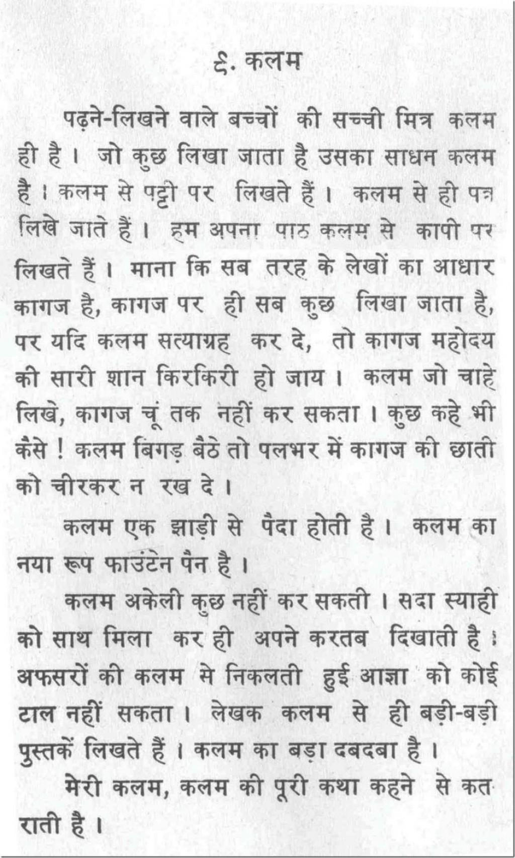 013 Essay On Bhagat Singh In Marathi Example Hindi Thumb Short Telugu English Language Sanskrit Words Urdu Punjabi Kannada Unique 100 Large